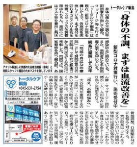 タウンニュース20201015_2